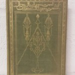 Signed limited copy of Rubaiyat of Omar Khayyam oublished by Harrap in 1909 Est £300-£500